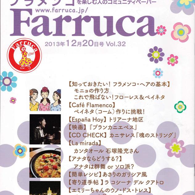ファルーカ2013年12月号 表紙.jpg