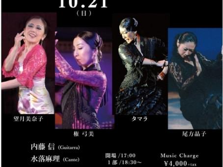 2018/10/21(日)赤坂ノヴェンバー・イレブンス