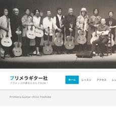 プリメラギター社