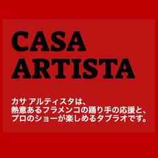 カサ アルティスタ