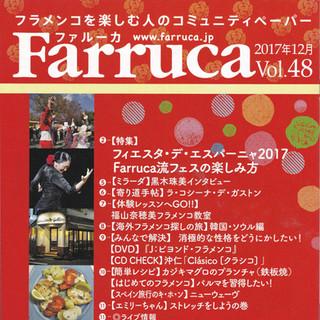 ファルーカ2017年12月号 表紙.jpg
