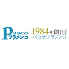 月刊パセオフラメンコ