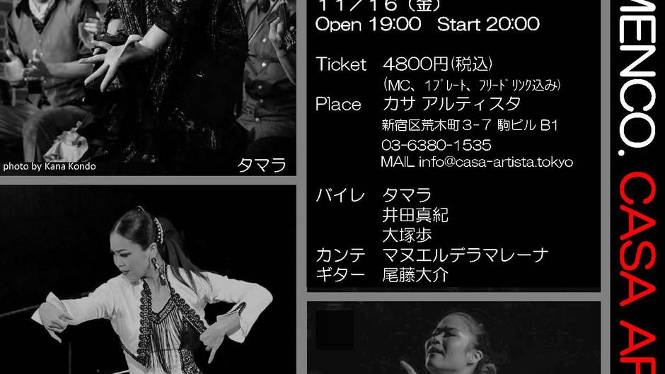 2018/11/16(金)荒木町(四谷三丁目)カサアルティスタ