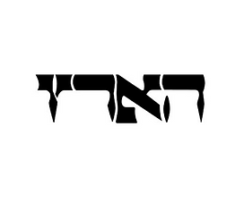 Haaretz media logo
