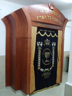 Maoz Chaim Holy Ark