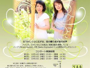 秋の東京公演  in「可喜庵」