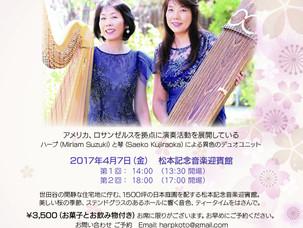 春のコンサート ~桜の花を愛でながら~