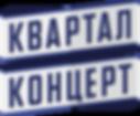 Квартал Концерт лого.png