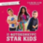 star_kids.jpg