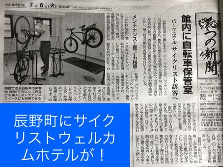 辰野町にサイクリストウェルカムのホテルができました!