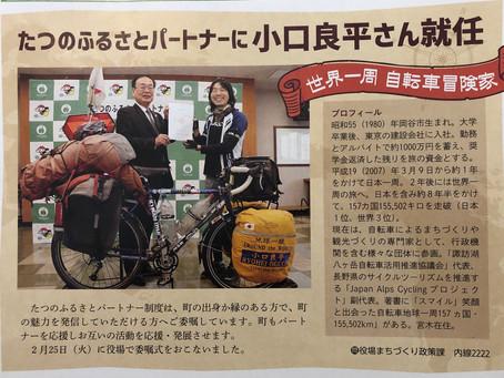辰野サイクリングマップ コース監修の小口 良平さんが、たつのふるさとパートナーに就任されました!