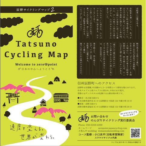 辰野サイクリングマップ2