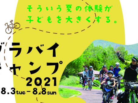辰野町から海へ 〜子供達のサマーチャレンジ!〜