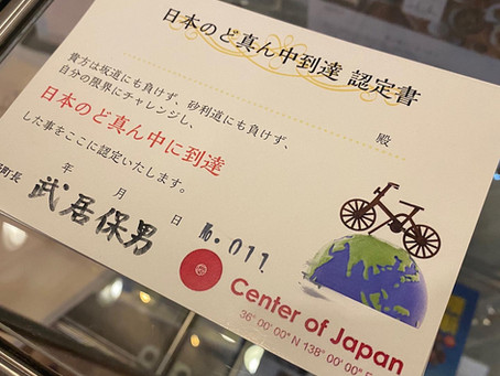 日本のど真ん中到達認定書、発行しています!