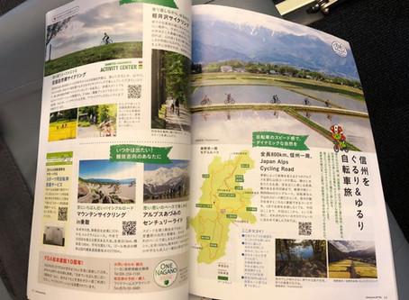 辰野町のサイクリング風景が、FDAの機内誌に載っています!