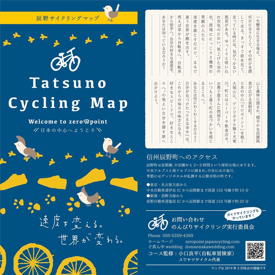 辰野サイクリングマップ