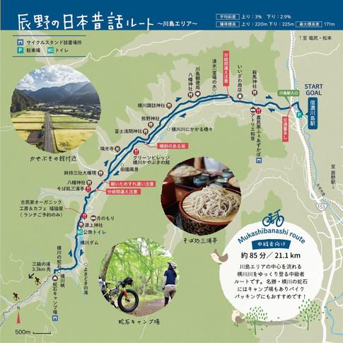 辰野の日本昔話ルート 〜川島エリア〜