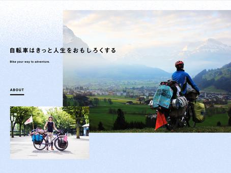 辰野町のサイクルステーション、HPがオープンです!