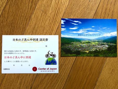 日本のど真ん中到達認定書、できました!