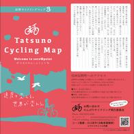 サイクリングマップ3