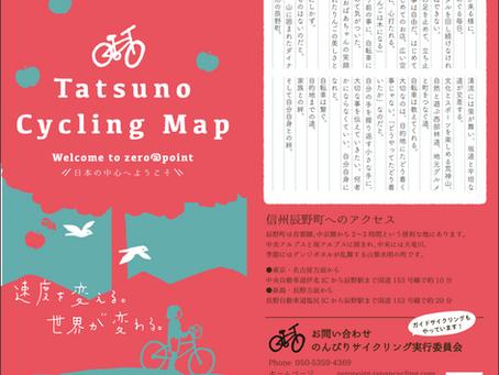 サイクリングマップ3がHPでご覧いただけます!