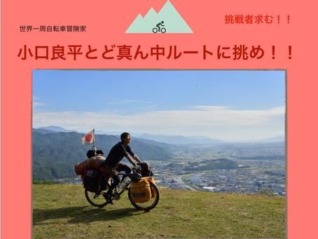 辰野のんびりガイドサイクリング vol.3、8月24日開催です!