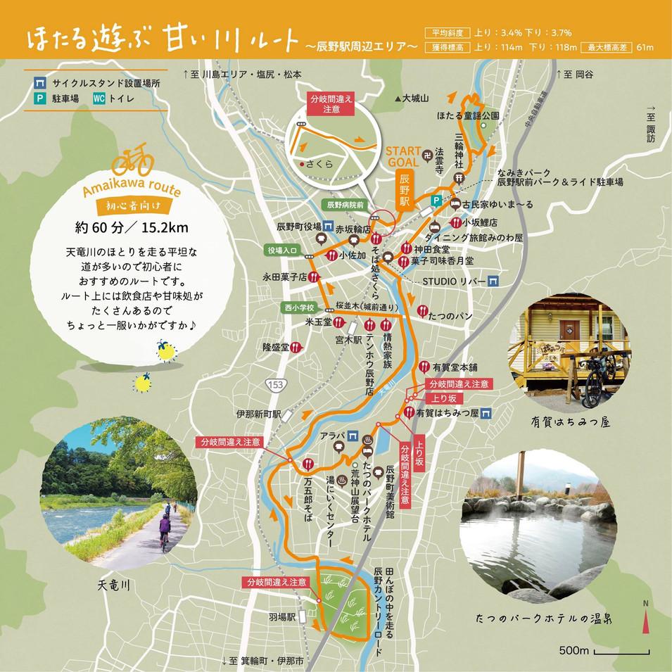 ほたる遊ぶ甘い川ルート 〜辰野駅周辺エリア〜