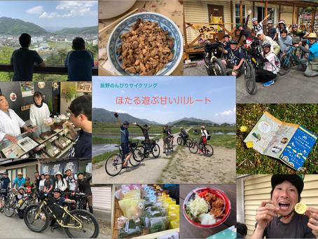 辰野のんびりガイドサイクリング vol.2、開催します♪