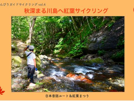 紅葉まつりと日本昔話ルート ガイドサイクリング開催!