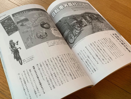 辰野のんびりサイクリングが「季刊地域 現代農業」に登場!