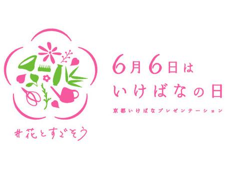 #花とすごそうキャンペーン開催中!