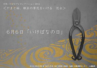 京都いけばなプレゼンテーション2015 フライヤー