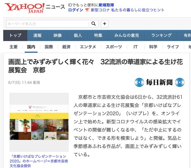 京都いけばなプレゼンテーション2020 毎日新聞 記事