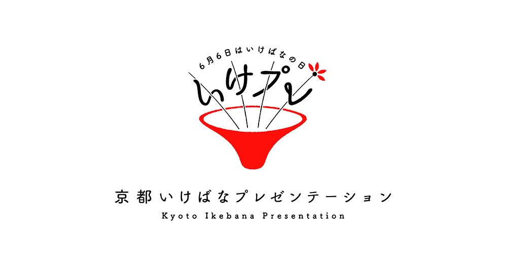 京都いけばなプレゼンテーション ロゴ