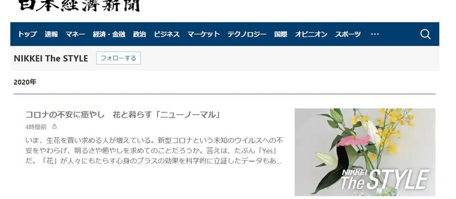 日本経済新聞 The Styleでご紹介いただきました