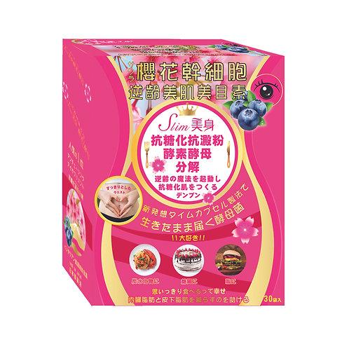 日本櫻花幹細胞-逆齡美肌美目素  30包