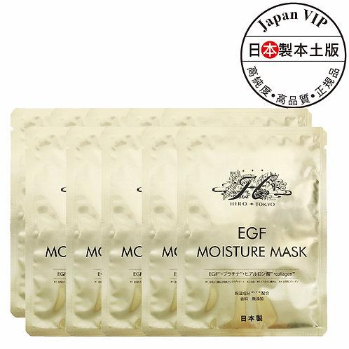 EGF保濕面膜 (1盒10片)