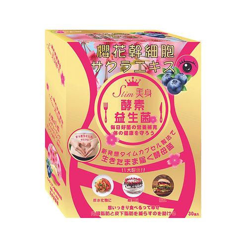 日本櫻花幹細胞-酵素益生菌 30包