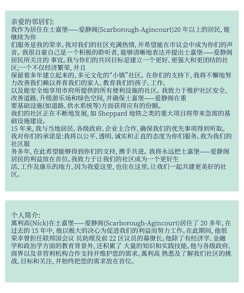 Chinese simplified letter.jpg