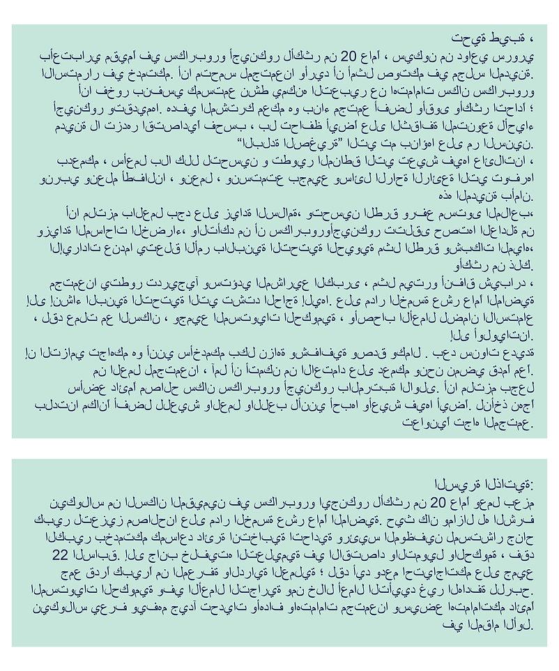 Arabic letter.jpg