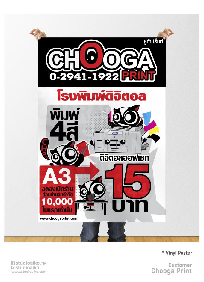 Chooga print brand