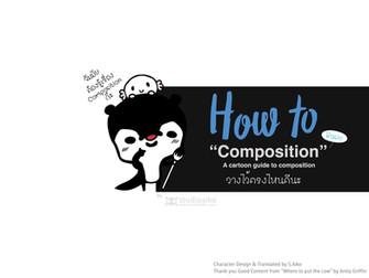 How to: About Composition การจัดวางองค์ประกอบภาพ ตอนที่ 1
