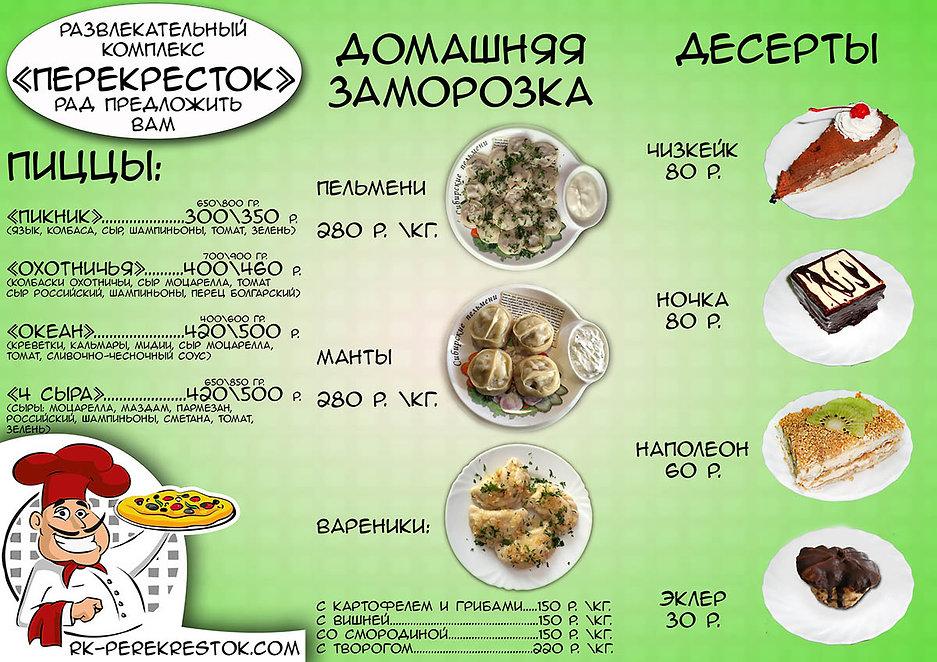 Пицца с доставкой Урюпинск Перекресток