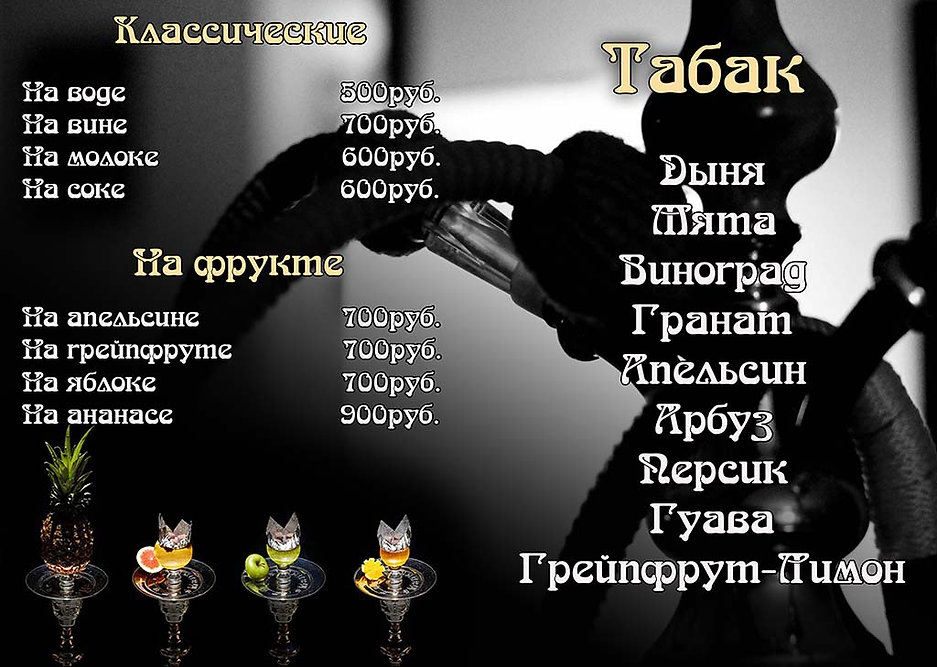 Кальян Паровой коктейль Урюпинск Перекресток