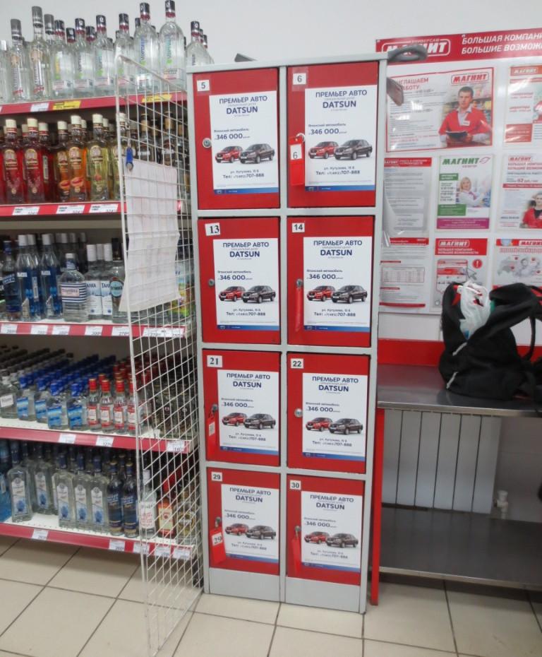 Размещение рекламы в сети магазинов Магнит