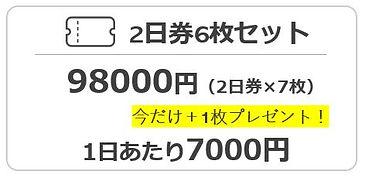 7枚セット.JPG