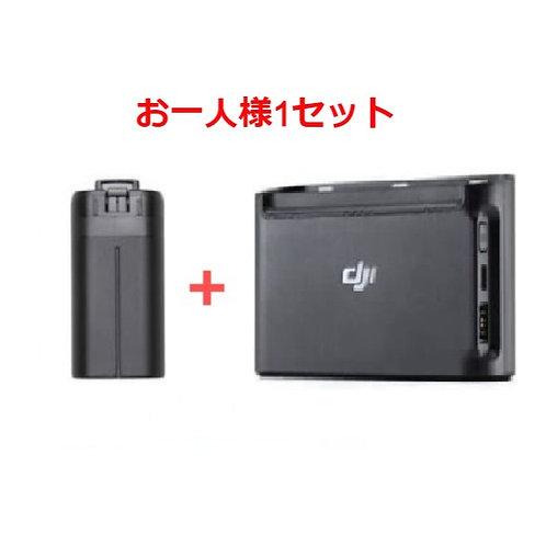 【キャンペーン】Mavic Mini用予備バッテリー・充電ハブセット