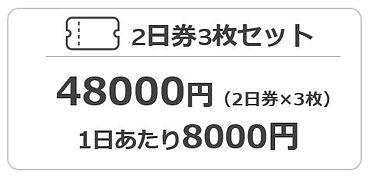 3枚セット.JPG