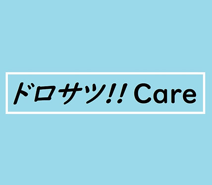 ドロサツ!! Care 【破損時清算金額上限特約】