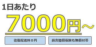 スクール金額.JPG
